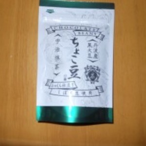 ちょこ豆(抹茶)